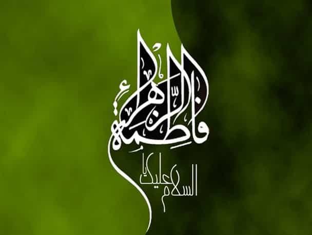 mohebate hazrat zahra3 - محبت حضرت زهرا(س) به محبین اهل بیت