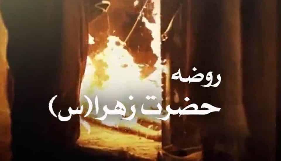 روضه حضرت زهرا(س) شیخ انصاریان