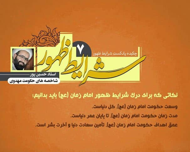 sound sharayete zohoor7 - شرایط ظهور سخنرانی استاد حسین پور