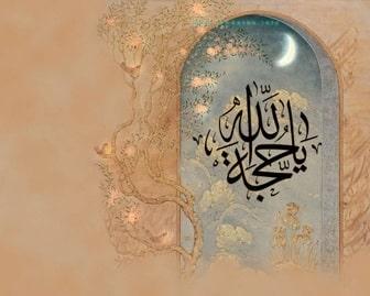 ertebat khoda emam zaman4 - ارتباط با خداوند با توسل به امام زمان(عج)