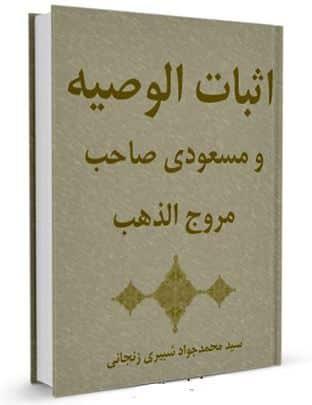 esbate emam zaman alvaseye2 - اثبات امام زمان(عج) با کتاب اثبات الوصیه