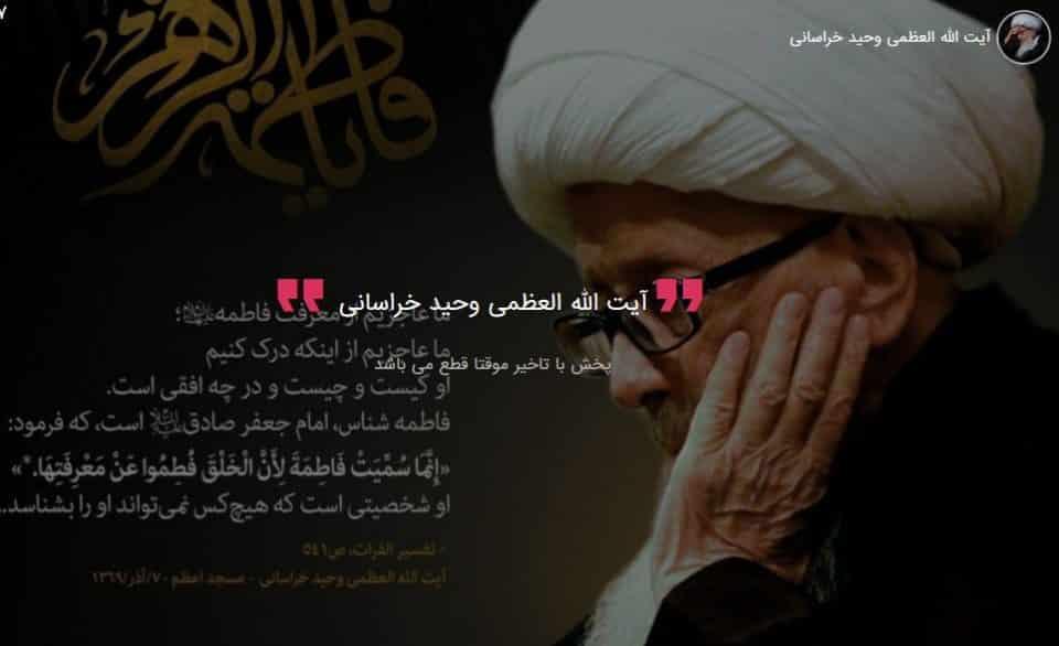 پخش زنده شهادت حضرت فاطمه زهرا(س)
