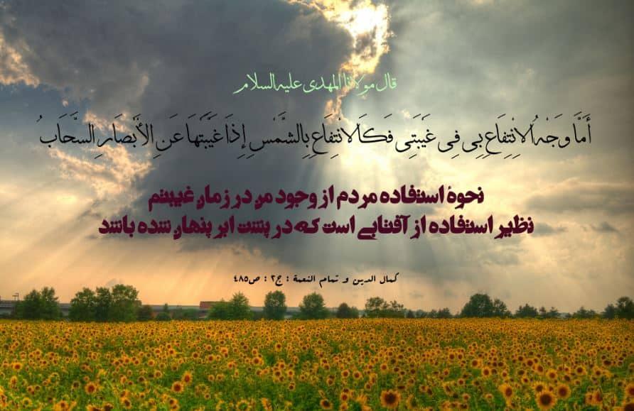 khorshid poshte abr - امام زمان(عج) خورشید پشت ابر