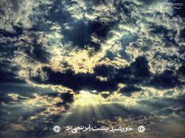 khorshid poshte abr1 - امام زمان(عج) خورشید پشت ابر