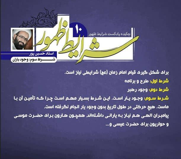 sound sharayete zohoor10 - شرایط ظهور سخنرانی استاد حسین پور