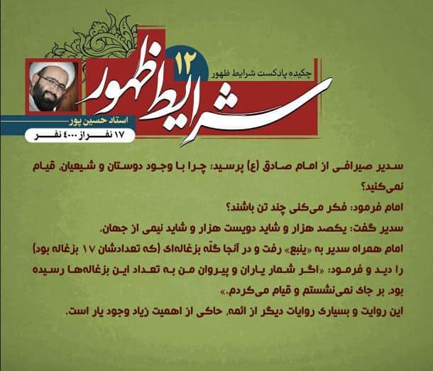 sound sharayete zohoor12 - شرایط ظهور سخنرانی استاد حسین پور