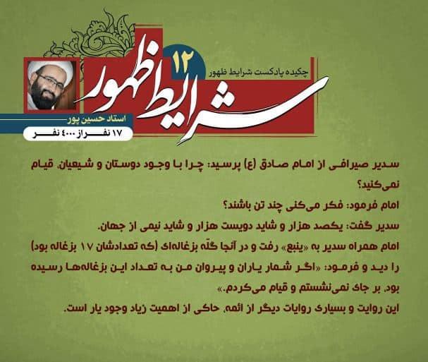 sound sharayete zohoor13 - شرایط ظهور سخنرانی استاد حسین پور