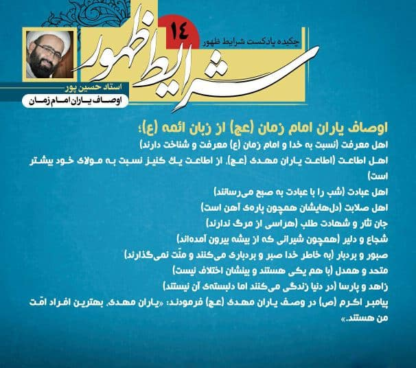 sound sharayete zohoor14 - شرایط ظهور سخنرانی استاد حسین پور