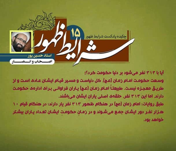 sound sharayete zohoor15 - شرایط ظهور سخنرانی استاد حسین پور