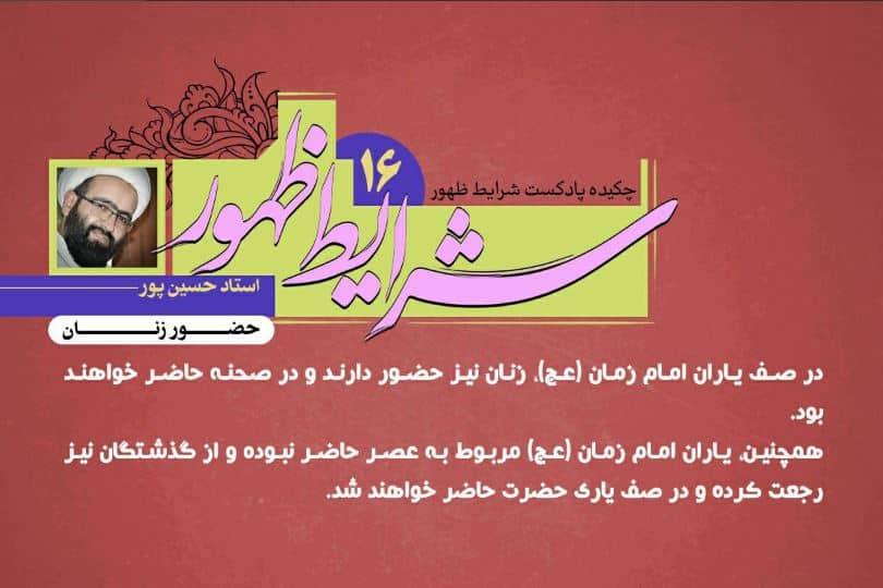 sound sharayete zohoor16 - شرایط ظهور سخنرانی استاد حسین پور