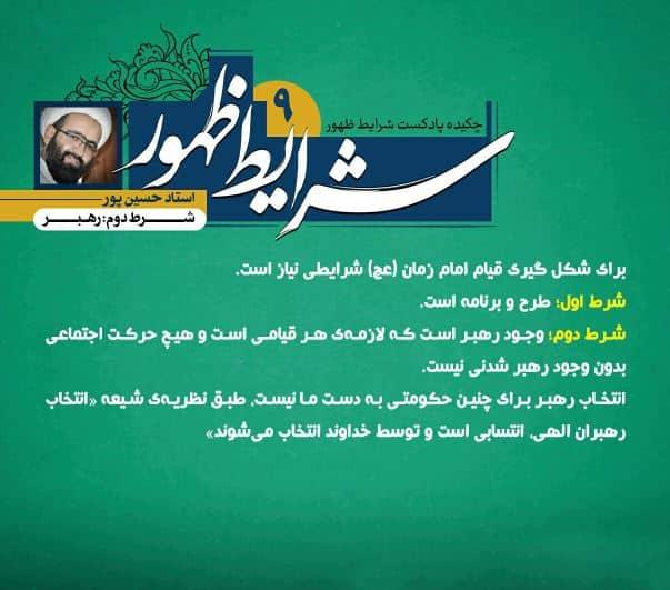 sound sharayete zohoor9 - شرایط ظهور سخنرانی استاد حسین پور