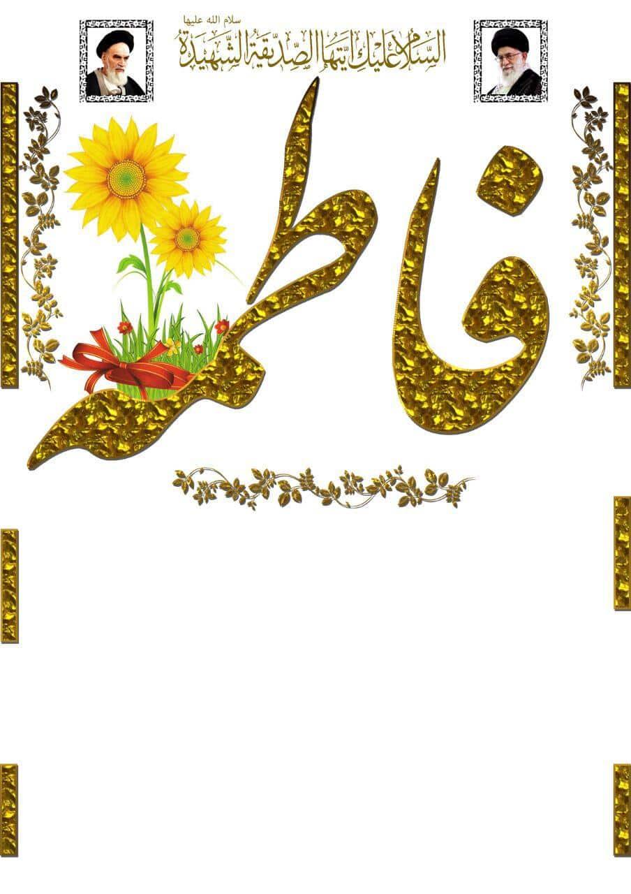 traket kham veladate hzahra3 - تراکت خام ولادت حضرت زهرا(س)