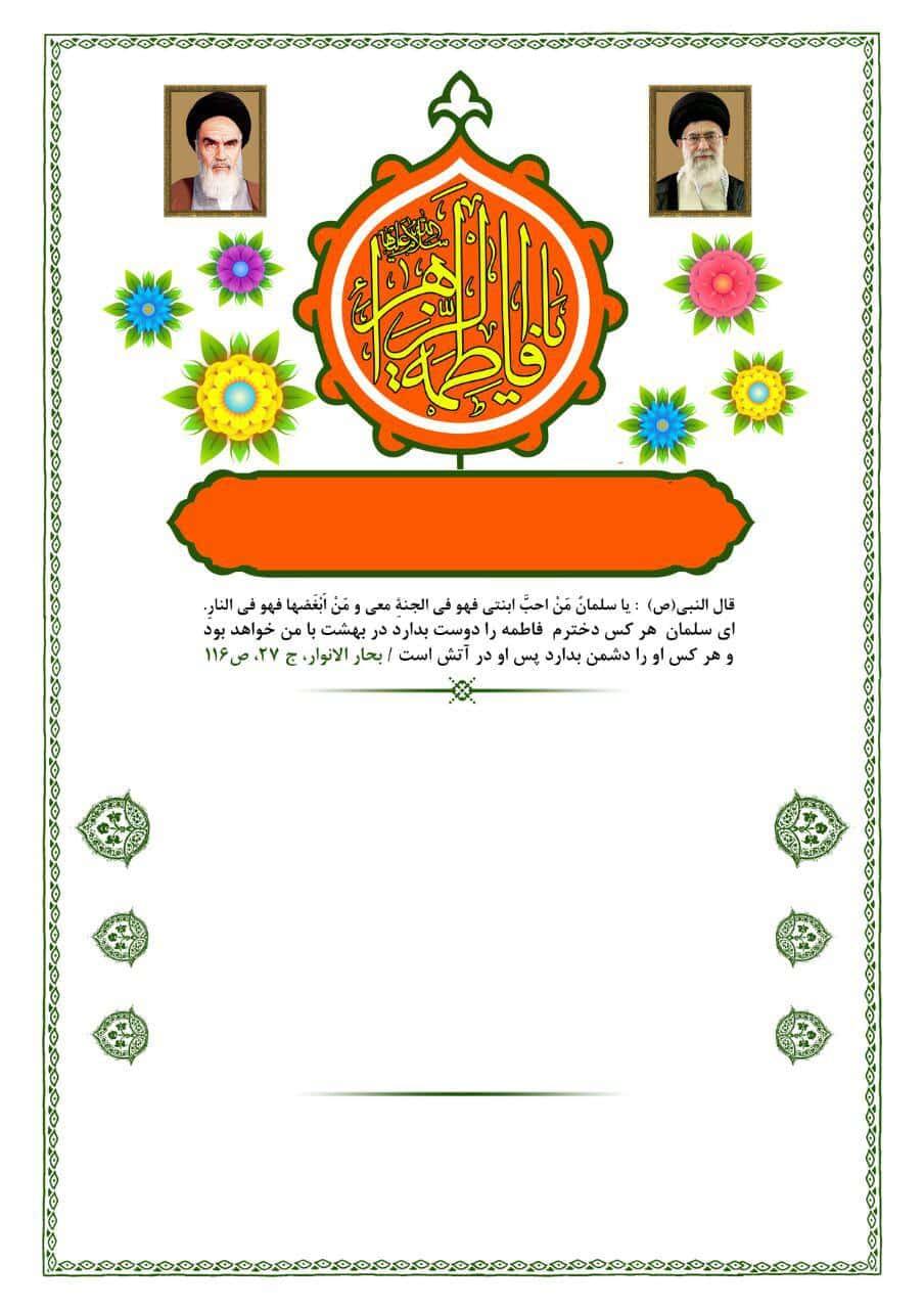 traket kham veladate hzahra4 - تراکت خام ولادت حضرت زهرا(س)