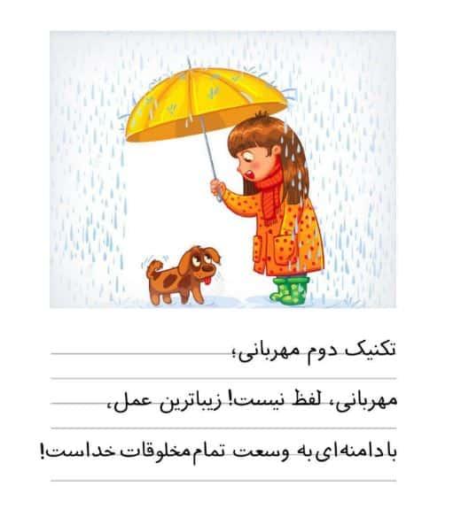 chetore mehraban bashim1 - چگونه مهربان باشیم + تمرین مهربانی + فایل mp3