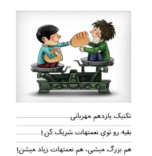 chetore mehraban bashim10 - چگونه مهربان باشیم + تمرین مهربانی + فایل mp3
