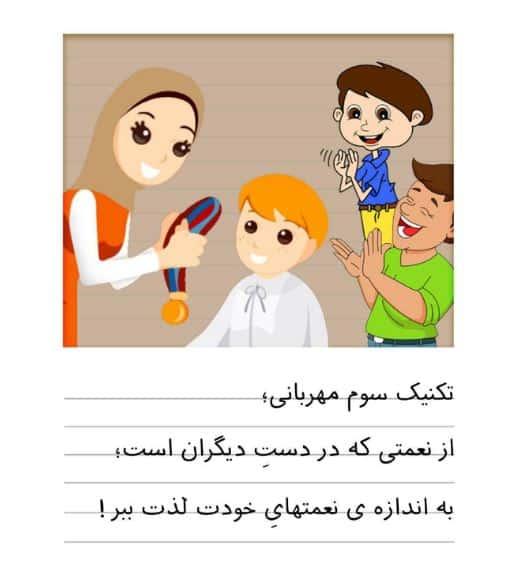 chetore mehraban bashim2 - چگونه مهربان باشیم + تمرین مهربانی + فایل mp3