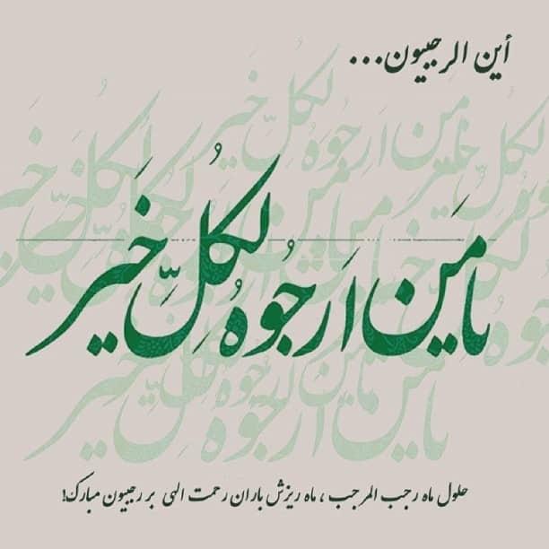 doaye rajab sound text 3 - دعای ماه رجب + متن دعا همراه صوت دعای رجب