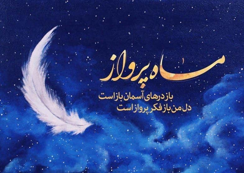 دعای ماه رجب + متن دعا همراه صوت دعای رجب