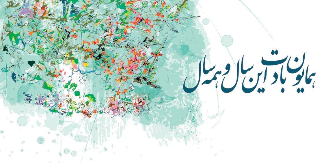eyde nowrooz sadegh 1 - نوروز در کلام امام صادق(ع) و روایت نوروزی + کلیپ