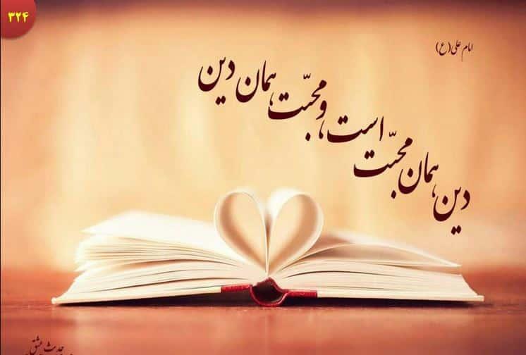mizane mohebate emam ali 2 - میزان محبت امام علی(ع) چقدر هست