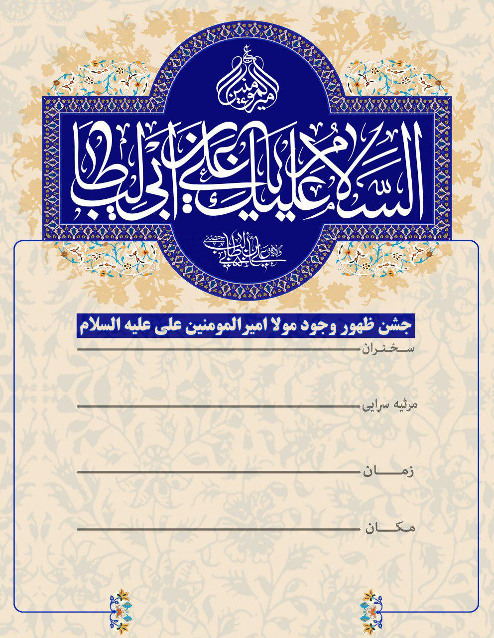 traket kham veladate imamali 1 - تراکت خام ولادت امام علی(ع)