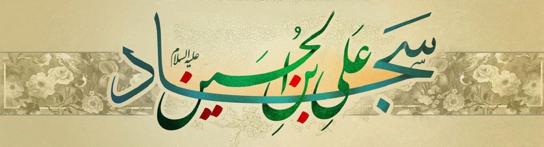 vizhegi emam sajad2 - معرفی امام سجاد(ع) و ویژگی های ایشان همراه pdf