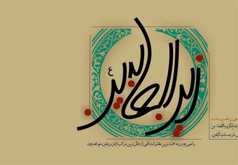 vizhegi emam sajad4 - معرفی امام سجاد(ع) و ویژگی های ایشان همراه pdf