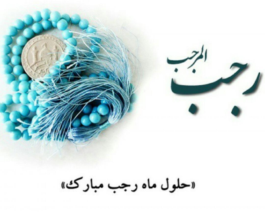 zekre rajab 1 - ذكرهای ماه رجب