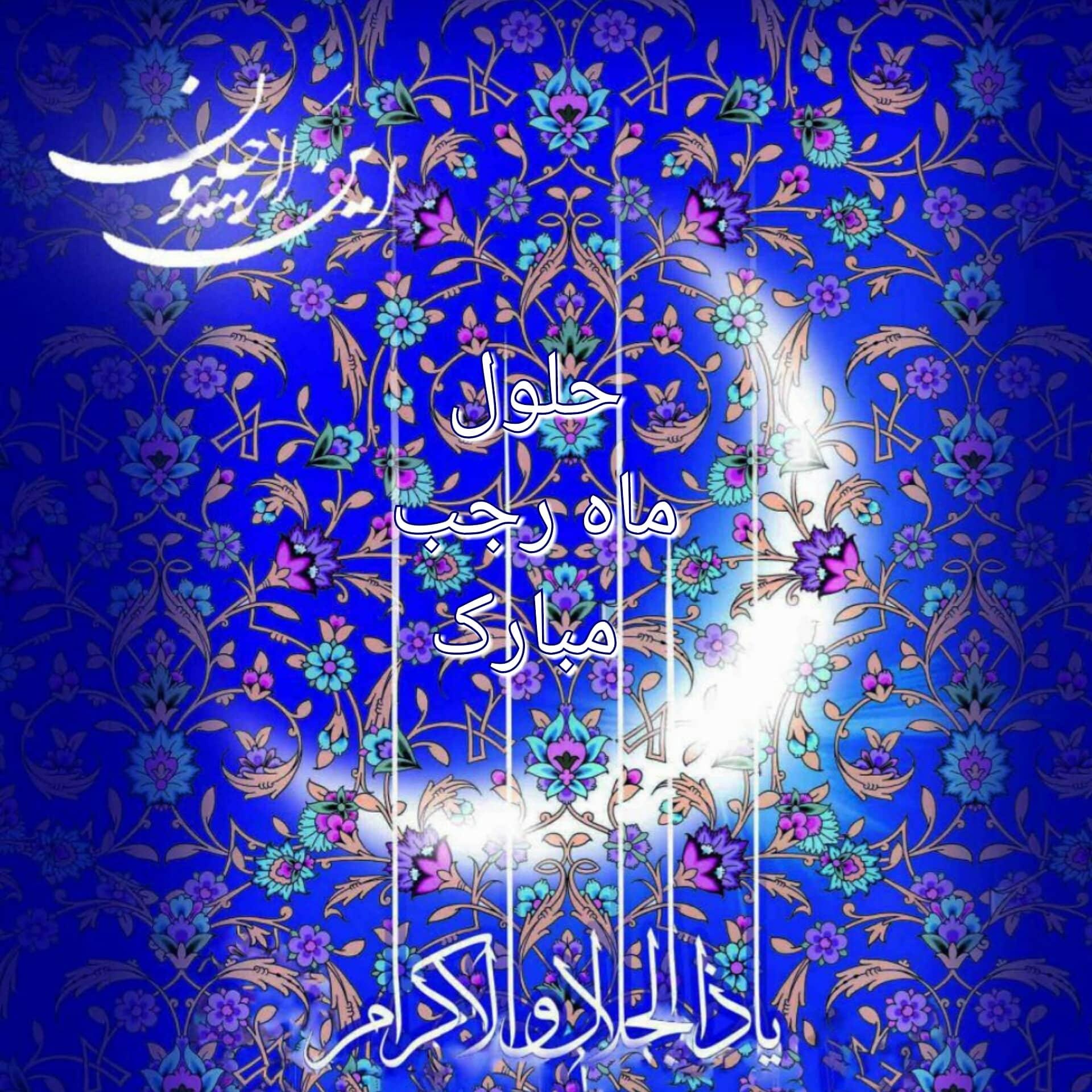 zekre rajab 3 - ذكرهای ماه رجب