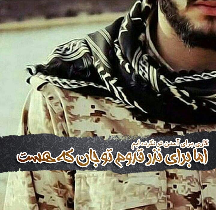 aksneshte mahdavi 38 min - عکس نوشته های امام زمان(عج)