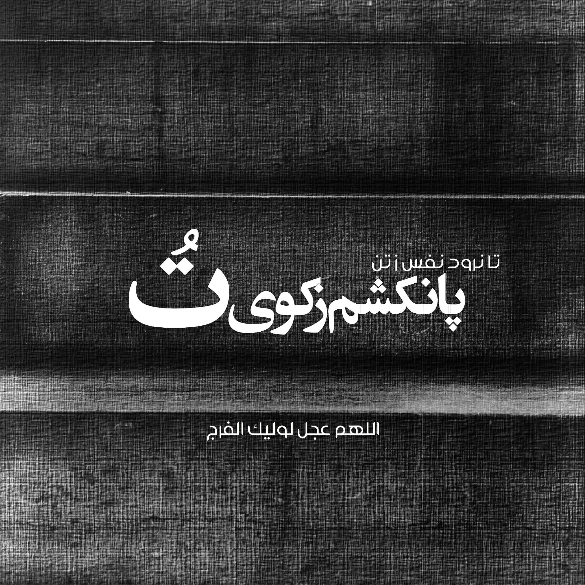 aksneshte mahdavi 48 min - عکس نوشته های امام زمان(عج)