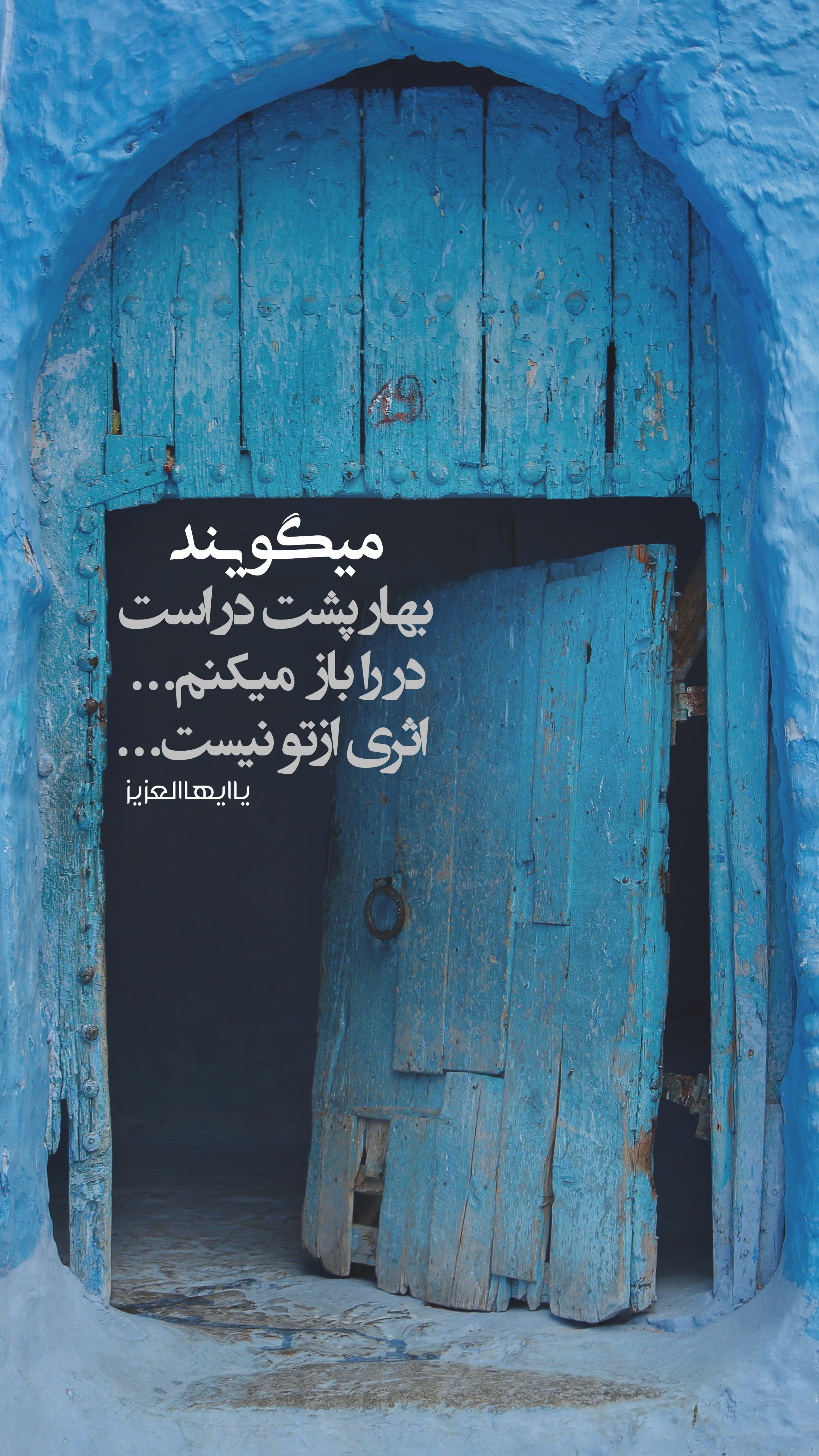 aksneshte mahdavi 56 min - عکس نوشته های امام زمان(عج)