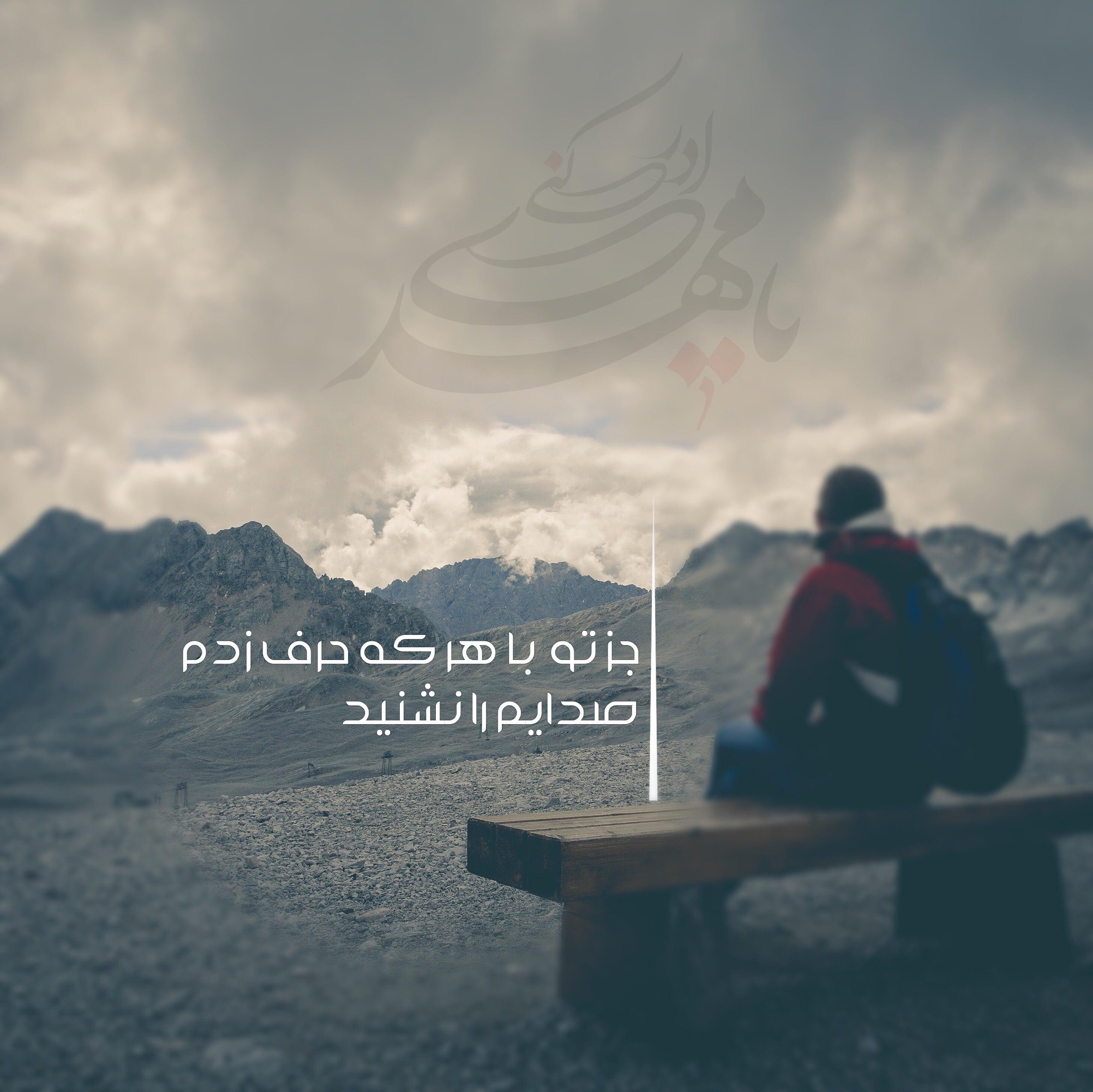 aksneshte mahdavi 66 min - عکس نوشته های امام زمان(عج)