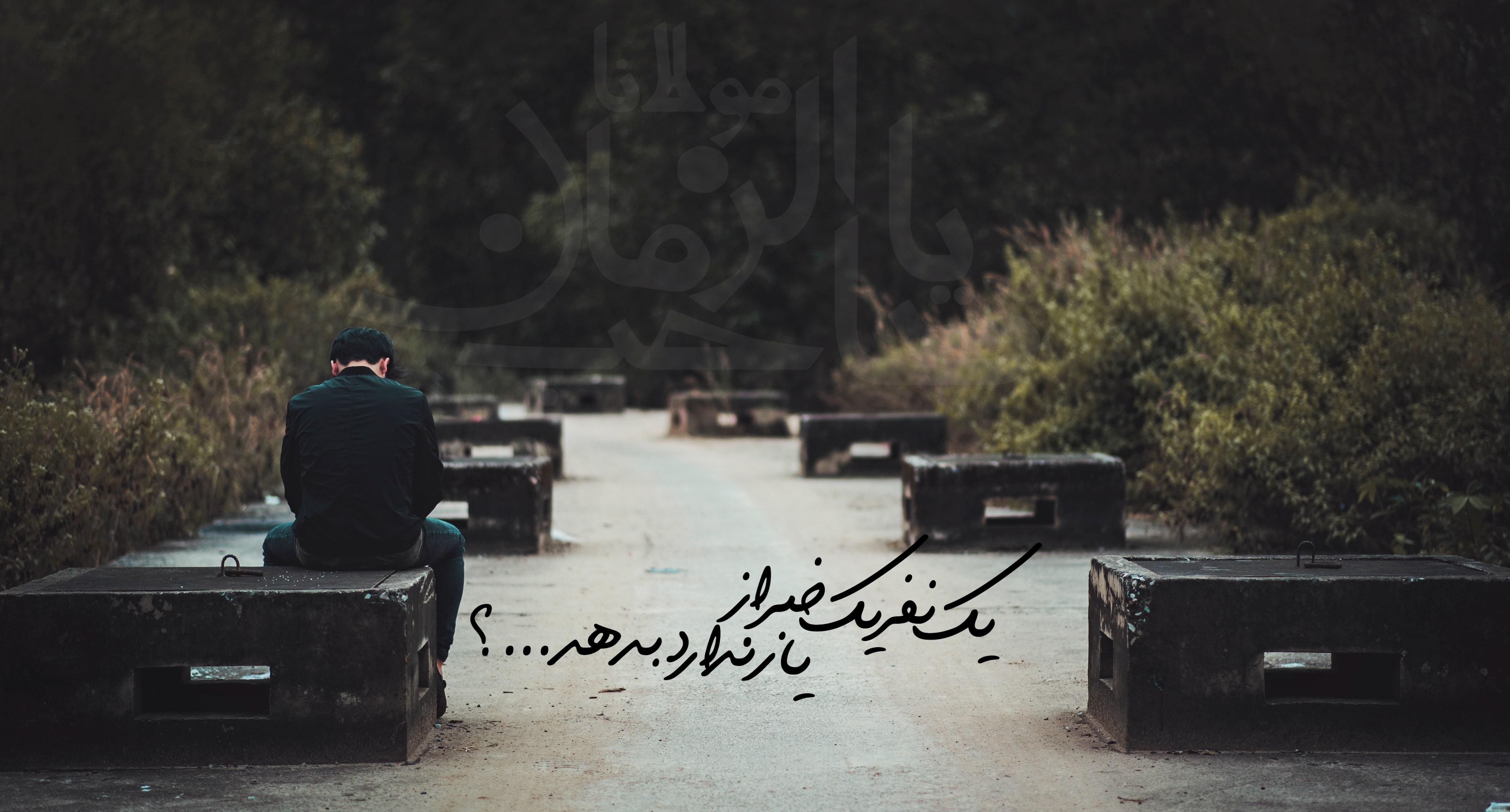 aksneshte mahdavi 70 min - عکس نوشته های امام زمان(عج)