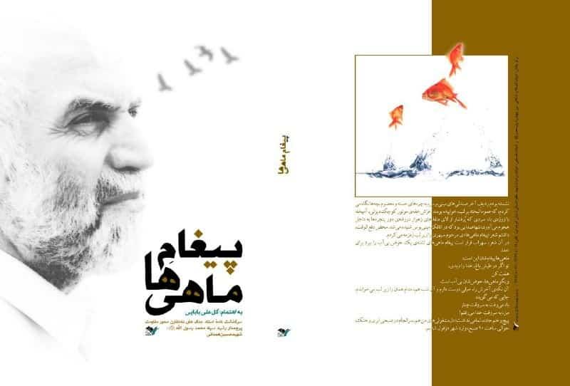 audio book peyghame mahiha 3 - دانلود کتاب صوتی پیغام ماهی ها + پخش انلاین