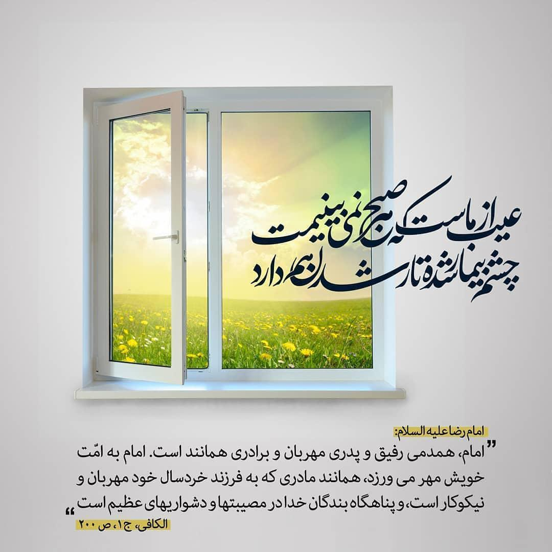 clip instagram eyde ezaman 1 - کلیپ میلاد امام زمان(عج) برای اینستاگرام