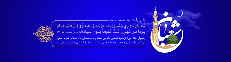 darbare mahe shaaban 1 - درباره ماه شعبان