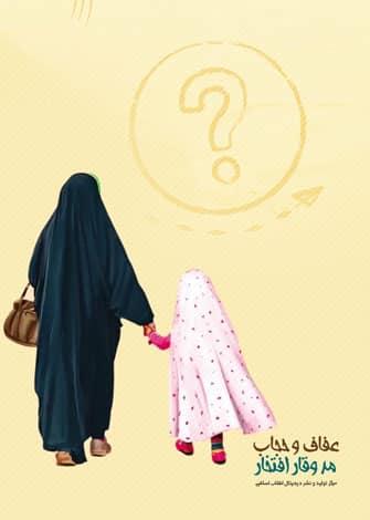 hejab ejbari islam 1 - چرا حجاب در اسلام اجباری است