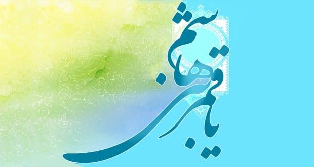 milda hazrate abas 4 - درباره حضرت عباس علیهالسلام