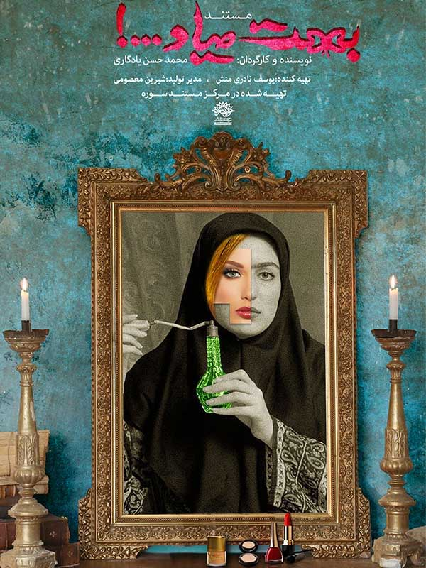 دانلود مستند پوشش زنان قبل انقلاب و بعد انقلاب