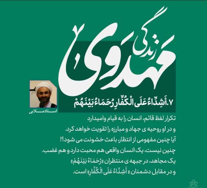 sabke zandegi mahdavi 7 - سبک زندگی مهدوی