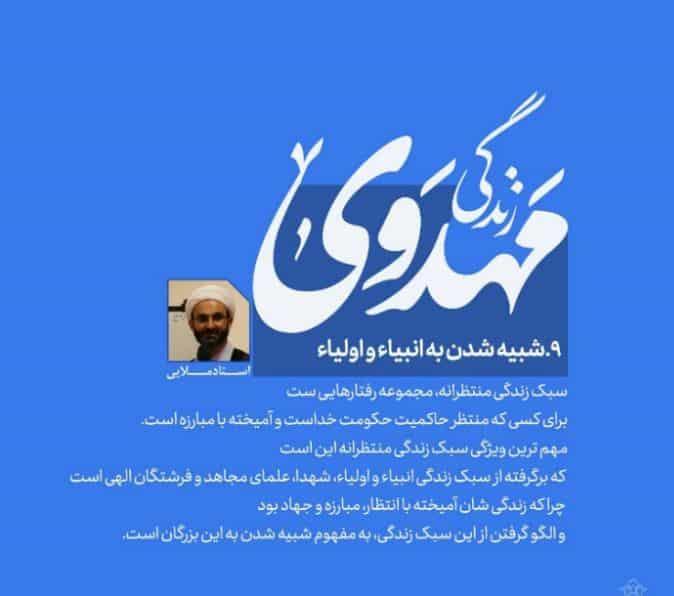 sabke zandegi mahdavi 9 - سبک زندگی مهدوی