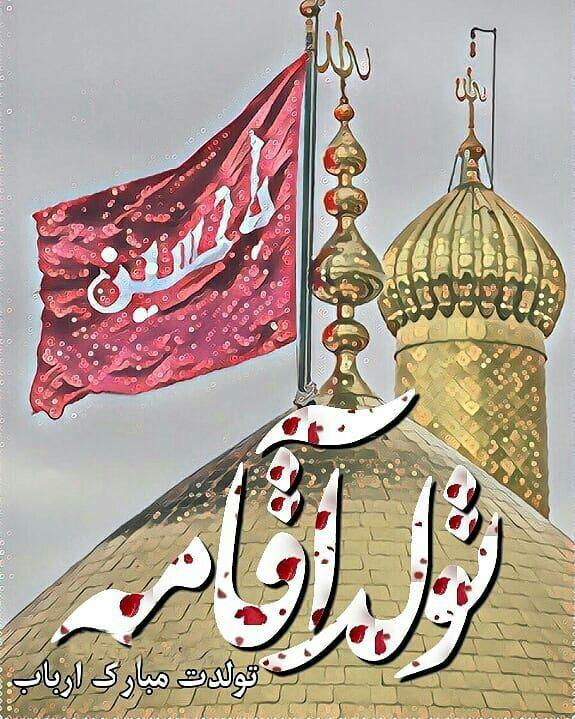 tabreek aayad shabaneyeh 1 - تبریک اعیاد شعبانیه