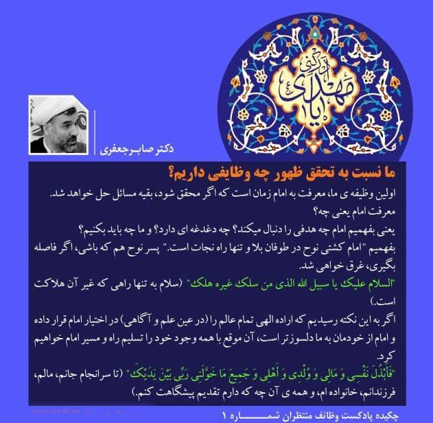 vazayef zohoor 1 - وظایف منتظران ظهور