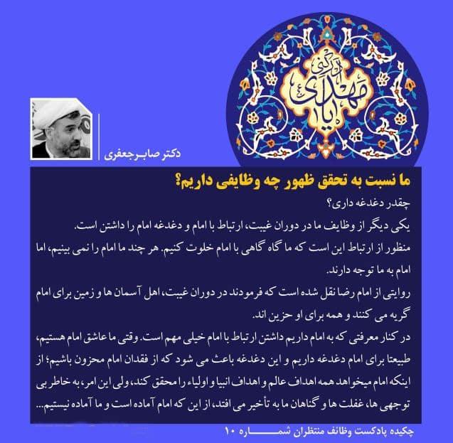 vazayef zohoor 10 - وظایف منتظران ظهور