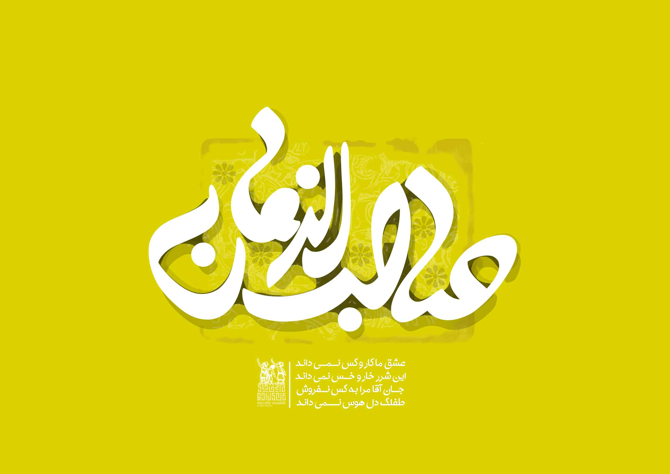 vazayef zohoor 2 1 - وظایف منتظران ظهور