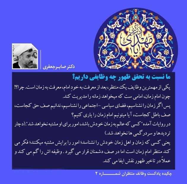 vazayef zohoor 2 - وظایف منتظران ظهور