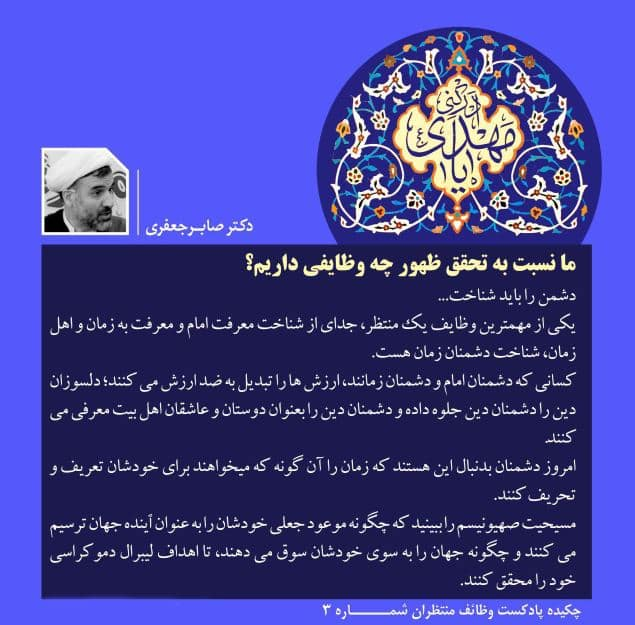 vazayef zohoor 3 - وظایف منتظران ظهور