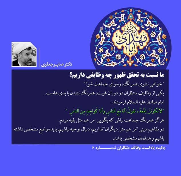 vazayef zohoor 5 - وظایف منتظران ظهور
