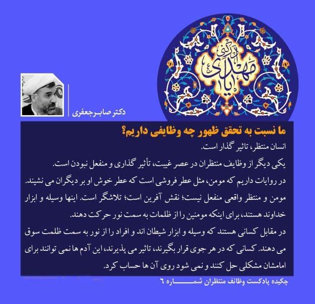 vazayef zohoor 6 - وظایف منتظران ظهور